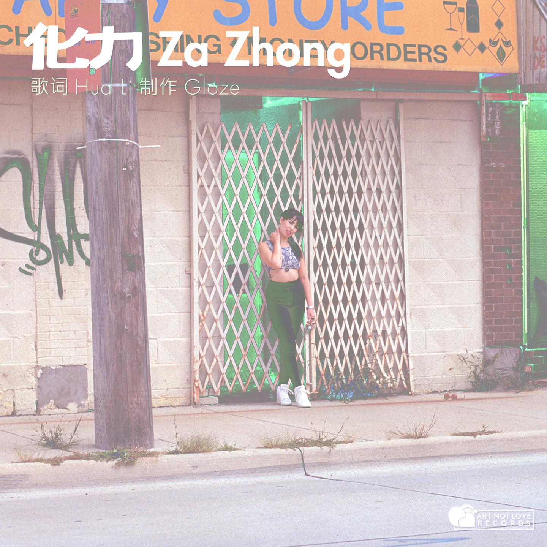 Hua-Li-Za-Zhong-EPt